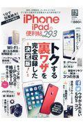 iphone&ipadの便利帳293