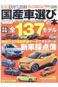 国産車選びの本 2017−2018