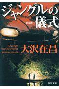 ジャングルの儀式の本