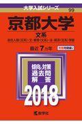 京都大学(文系) 2018の本