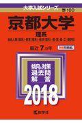 京都大学(理系) 2018の本