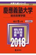 慶應義塾大学(総合政策学部) 2018