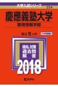 慶應義塾大学(環境情報学部) 2018