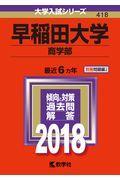 早稲田大学(商学部) 2018の本