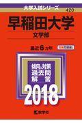 早稲田大学(文学部) 2018