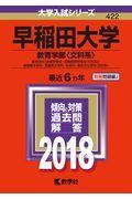 早稲田大学(教育学部〈文科系〉) 2018