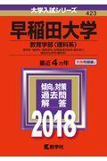 早稲田大学(教育学部〈理科系〉) 2018