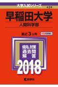 早稲田大学(人間科学部) 2018