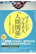 マインドフルネス 「人間関係」の教科書の本