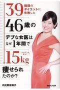 リバウンドなし!39種類のダイエットに失敗した46歳のデブな女医はなぜ1年間で15kg痩せられたのかの本