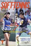 SOFT TENNIS MAGAZINE (ソフトテニス・マガジン) 2017年 07月号
