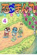 忍ペンまん丸しんそー版 4の本