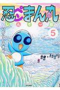 忍ペンまん丸しんそー版 5の本