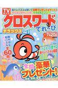 クロスワードてれ〜びデラックス Vol.1