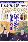 日本史再検証 名家の「その後」