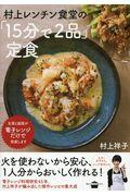 村上レンチン食堂の「15分で2品」定食の本