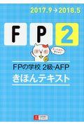 FPの学校2級・AFPきほんテキスト '17~'18年版