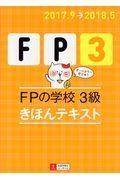 FPの学校3級きほんテキスト '17~'18年版の本