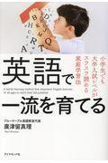英語で一流を育てるの本