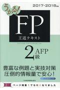 うかる!FP2級・AFP王道テキスト 2017ー2018年版