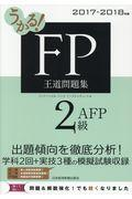 うかる!FP2級・AFP王道問題集 2017ー2018年版