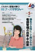 月刊ナースマネジャー 19ー3