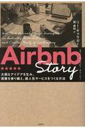 Airbnb Storyの本
