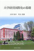大学経営国際化の基礎