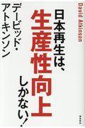 日本再生は、生産性向上しかない!の本