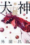 犬神・改 3の本