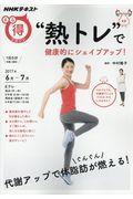 """""""熱トレ""""で健康的にシェイプアップ! 2017 6月ー7月"""