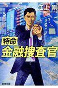 特命金融捜査官の本
