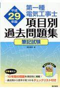 第一種電気工事士項目別過去問題集 平成29年版