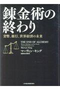 錬金術の終わりの本