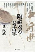 中近世陶磁器の考古学 第6巻