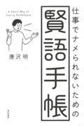 仕事でナメられないための賢語手帳の本