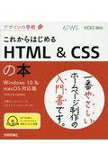 これからはじめる HTML&CSSの本の本