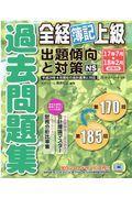 全経簿記上級過去問題集 17年7月・18年2月試験用