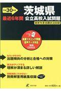 茨城県公立高校入試問題 平成30年度