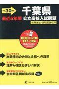 千葉県公立高校入試問題 平成30年度