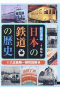 ビジュアル日本の鉄道の歴史 2