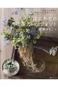 青木式ギャザリングはじめての花苗アレンジメント