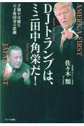 DJトランプは、ミニ田中角栄だ!の本