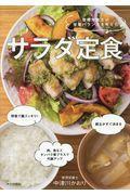 サラダ定食の本