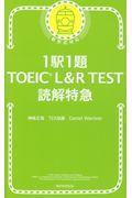 1駅1題TOEIC L&R TEST読解特急の本