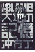 小説BLAME!の本