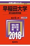 早稲田大学(政治経済学部) 2018の本