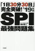 「1日30分30日」完全突破!SPI最強問題集 '19年版
