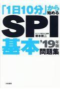 「1日10分」から始めるSPI基本問題集 〔'19年版〕