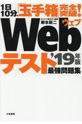 1日10分、「玉手箱」完全突破!Webテスト最強問題集 '19年版